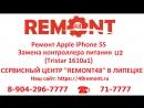 Ремонт Apple iPhone 5S в Липецке Замена контроллера питания U2 Tristar 1610A1
