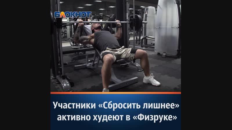 Участники Сбросить лишнее активно худеют в спортивном клубе Физрук