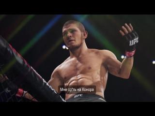 EA SPORTS UFC 3 _ Анонс UFC 229_ Хабиб Нурмагомедов