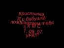 КМС Кристинка