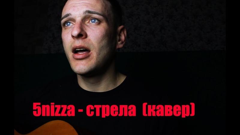 Шикарный кавер под гитару на песню 5nizza - Стрела (caver)