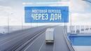 Автомобильная дорога M-4 Дон - первый автобан в России