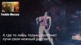Романтическая серенада под музыку Queen (это НЕ перевод! авторский текст под вокальную дорожку)