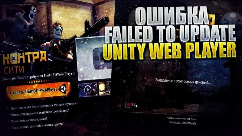 Исправляем все ошибки навсегда! Unity Web Player [FRIX STUDIOS PRESENTS]
