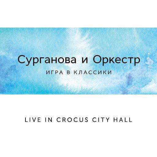 Сурганова и Оркестр альбом Игра в классики (Live in Crocus City Hall)