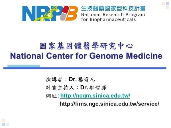 MiRNA定序與資料分析研討會_C2 國家基因體醫學研究中心