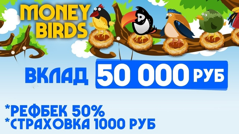 Money-birds.one вложил 50 000 RUB , от админов DRAGON EGGS !