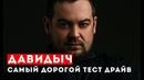 ДАВИДЫЧ - САМЫЙ ДОРОГОЙ ТЕСТ ДРАЙВ