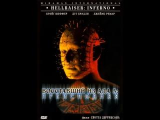 Восставший из ада 5: Преисподняя / Hellraiser: Inferno (ужасы, триллер, криминал, детектив, 2000 г.)