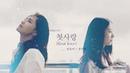 [SHORT FILM] '첫사랑' (First Love) — YOONA X KRYSTAL