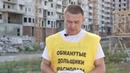 Голодовка дольщиков ЖК Мультиплекс Кино