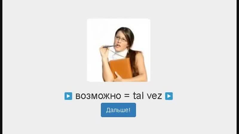 испанский. самопрограммирование - наречия,местоимения