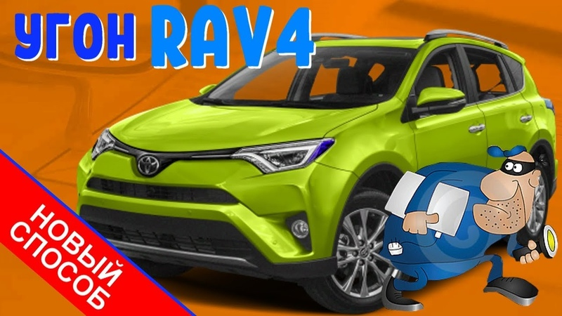 Баг в защите Toyota RAV4