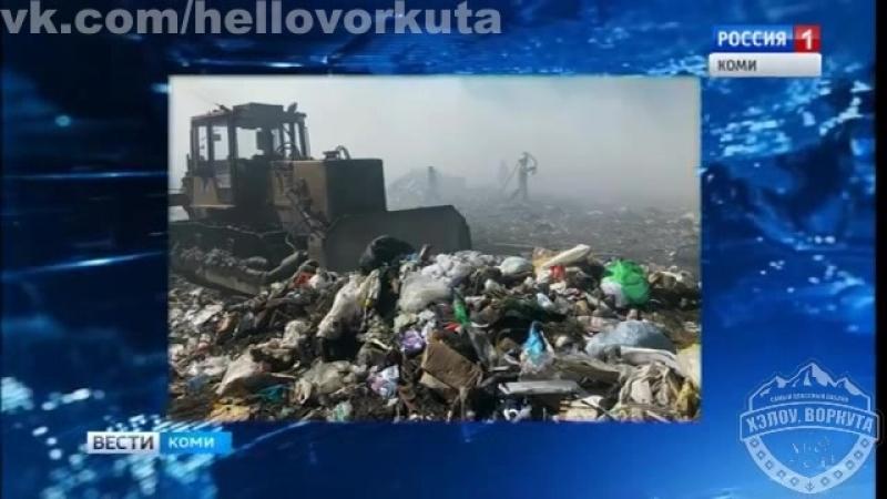 ХэлоуВоркута Работы по ликвидации возгорания на воркутинском полигоне бытовых отходов