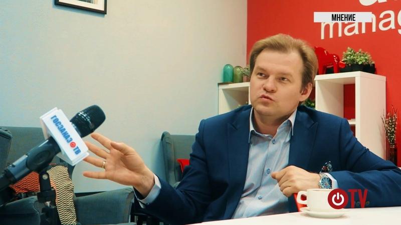 Госзаказ ТВ Александр Гуськов о том кто может заработать на тендерах
