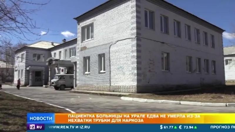 Пациентка больницы на Урале едва не умерла из за нехватки трубки для наркоза