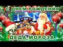 🎄 С днем рождения ДЕДА МОРОЗА ! 🎄 ПРИКОЛЬНОЕ видео поздравление 🎄