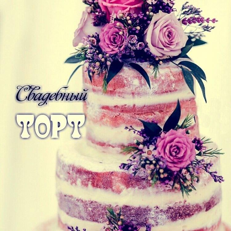 ipiwoTNf17g - Как разделить торт на свадьбе – еще один вариант
