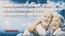 Какой иностранный опыт можно применить в российской пенсионной системе Руслан Осташко