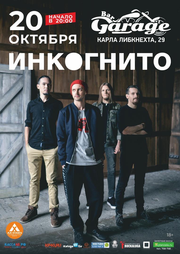 Афиша Калуга ИНКОГНИТО / 20.10 / Garage Bar