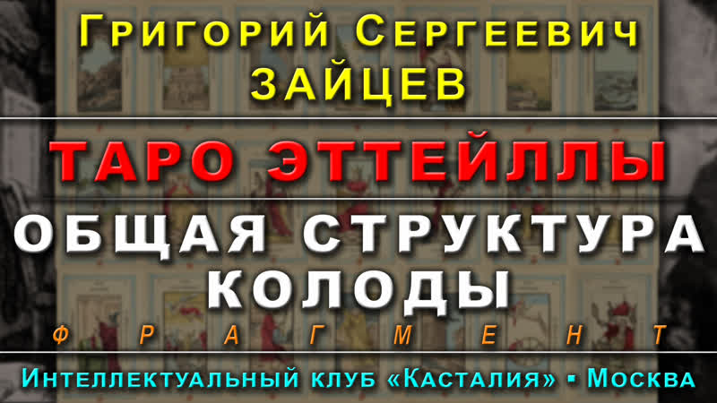 Лекция №11 Общая структура колоды демо Курс Таро Эттейллы Григорий Зайцев Касталия