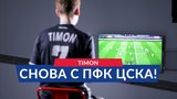 Timon — снова с ПФК ЦСКА!