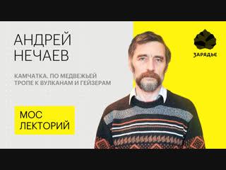 Андрей Нечаев  о том, как подготовиться к путешествию по Камчатке