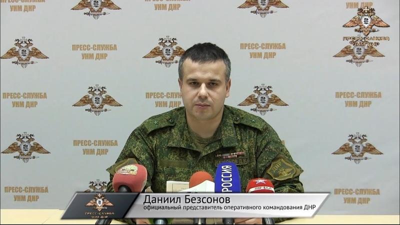 Заявление официального представителя Управления Народной милиции ДНР по обстановке на 16 01 2019