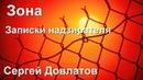Аудиокнига Зона Записки надзирателя. Сергей Довлатов