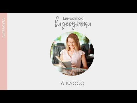 Проспер Мериме Новелла Матео Фальконе Русская литература 6 класс 40 Инфоурок