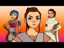 Звёздные войны Силы Судьбы Выпуск 1 Мультфильм Disney STAR WARS FORCES OF DESTINY