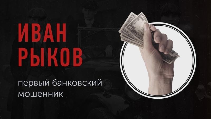 Иван Рыков - первый банковский мошенник