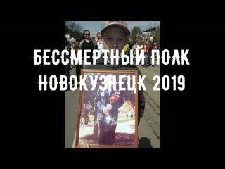 Бессмертный полк. новокузнецк - 2019. (автор - в. козак)