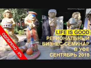 Мой первый семинар в Life is Good в Уфе. Про бизнес и обучение в компании. Виталий Рейзвих о бабушках и Иссык Куле