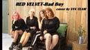 [Teaser] RED VELVET - Bad Boy Cover Dance by VVV Team