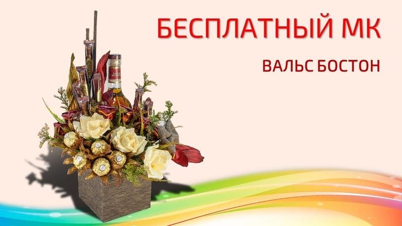 Бесплатный мастер класс Вальс бостон Свит дизайн Наталья Дроздова