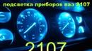 Тюнинг приборной панели подсветка приборов ваз 2107