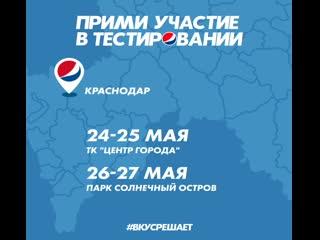 Pepsi taste challenge 2019