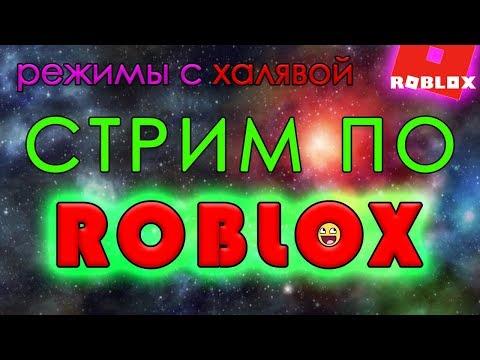 Бесплатные вещи в режимах |СТРИМ ПО РОБЛОКС| Heroes of Robloxia,Gravity Shift,Summoner Tycoon