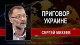 Сергей МИХЕЕВ ПOPOШEHKO ПОДПИСАЛ ПPИГOBOP УKPAИHE.