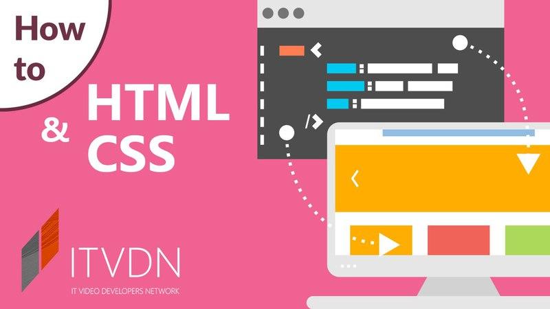 How to HTMLCSS. Урок 4. Как происходит работа с фоном на веб-странице?