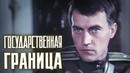 Государственная граница Фильм 3 Восточный рубеж 1 серия 1982 Золотая коллекция