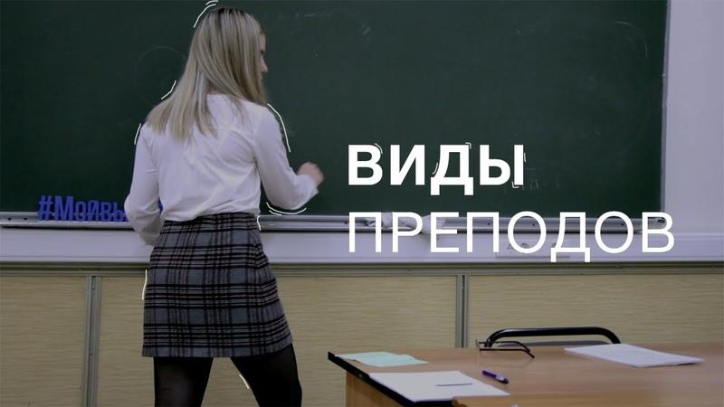 ТИПЫ ПРЕПОДОВ 7 TYPES OF TEACHERS ТИПЫ ПРЕПОДАВАТЕЛЕЙ