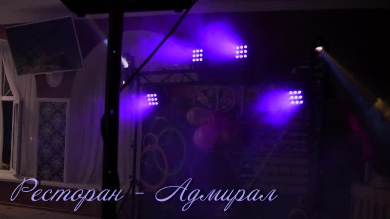 Юбилей Натали_Ресторан Адмирал