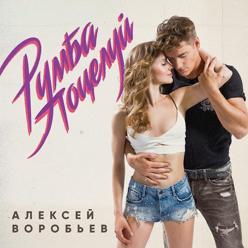 Алексей Воробьёв альбом Румба поцелуй