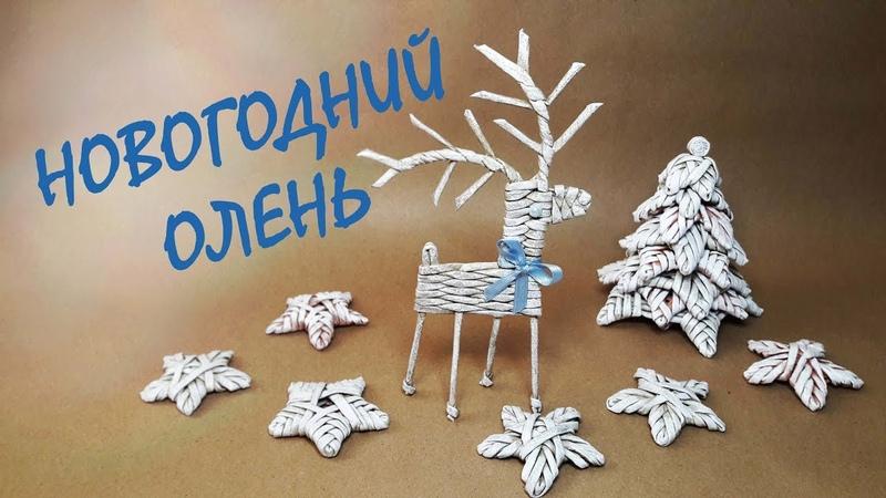 Новогодний олень из бумажных трубочек