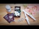 Подготовка к свадьбе Wedding Lifehack Саров