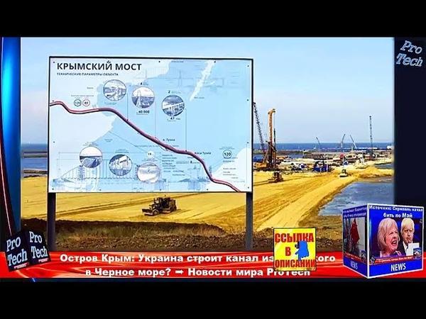 Остров Крым: Украина строит канал из Азовского в Черное море? ➨ Новости мира ProTech