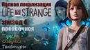 Life Is Strange Игрофильм Эпизод 4