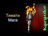 Тимати - Мага ( караоке )